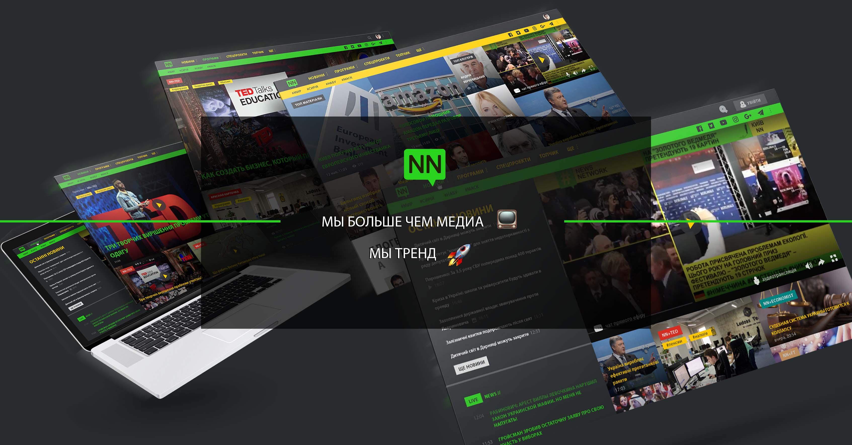 Мы делаем завтра – и как это увидеть, – телеканал NewsNetwork о своем перезапуске и планах на будущее