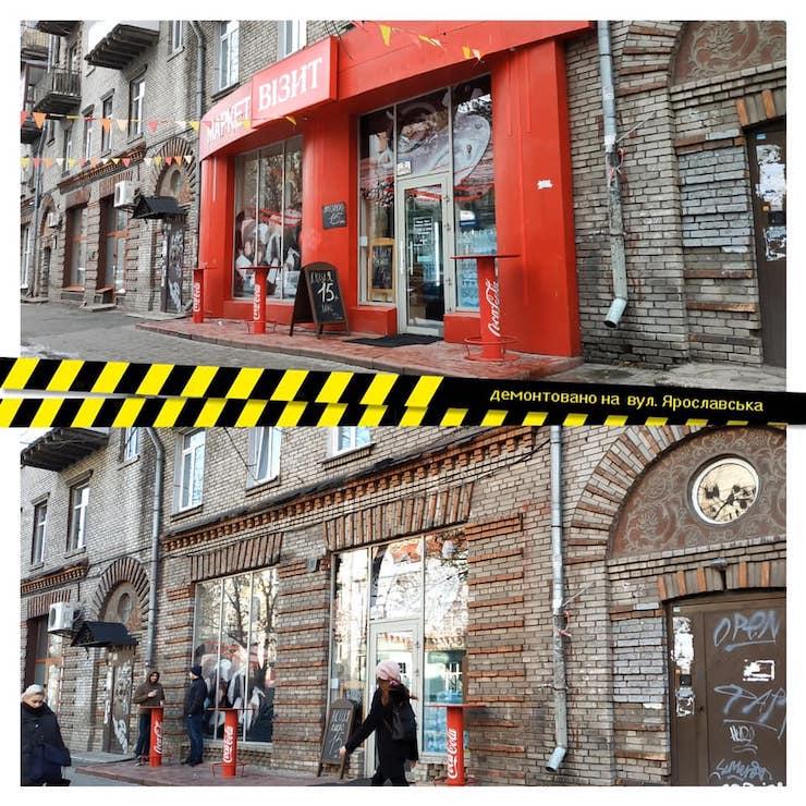 На вулиці Ярославській прибрали 145 рекламних конструкцій (фото)