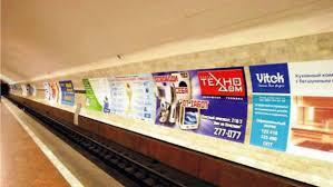 В киевском транспорте уберут рекламу