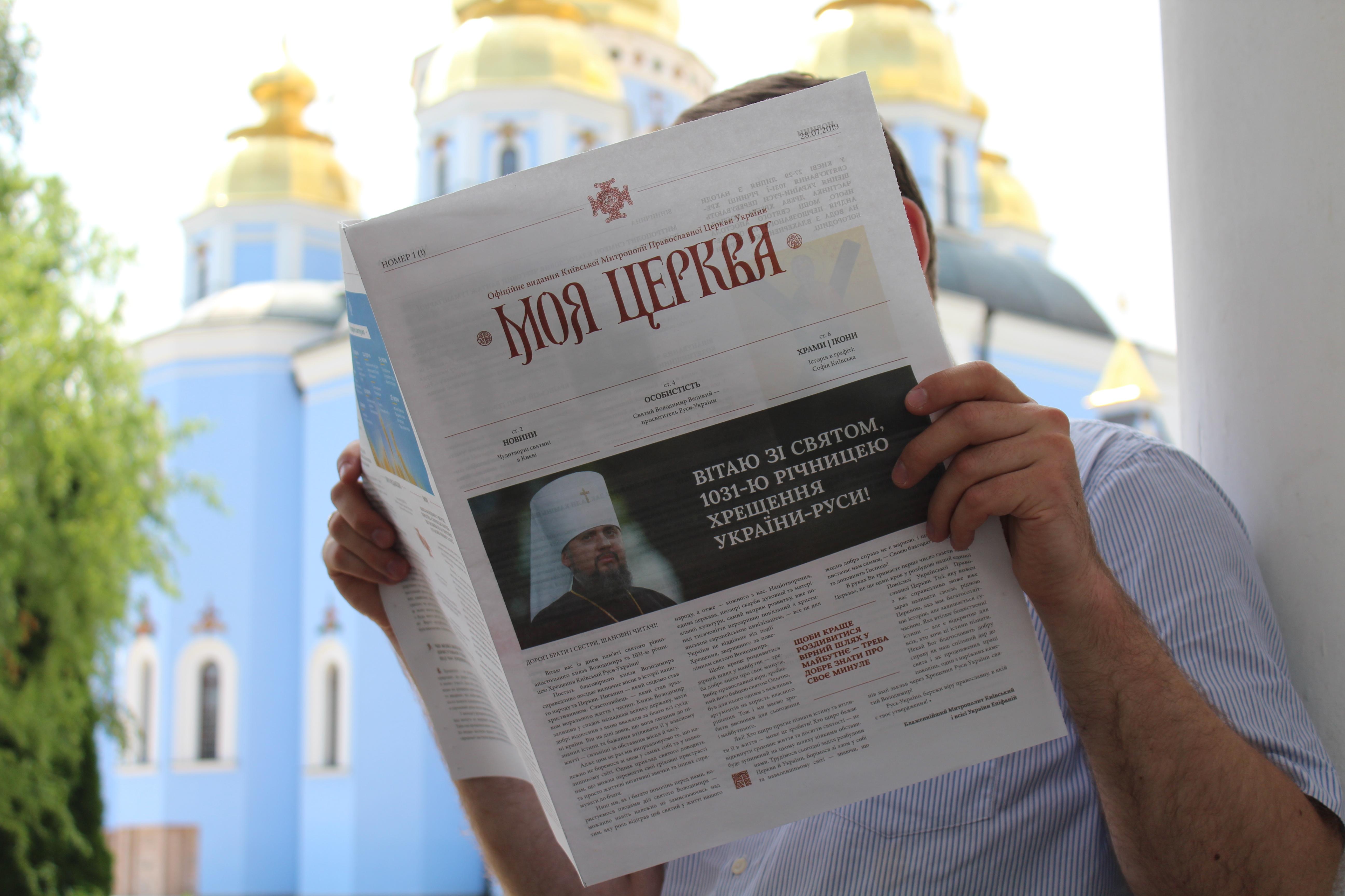 Православна Церква України запустила офіційну газету